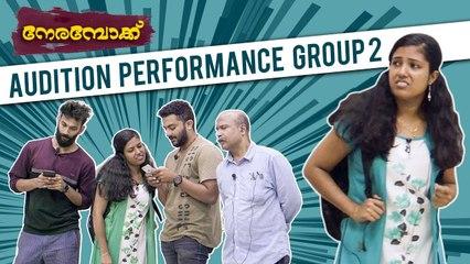 Nerambokku   Malayalam Web Series   Audition - Nerambokku Web Series - Group 2