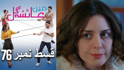 عائشه جول   Mein Ayesha Gul Episode 76