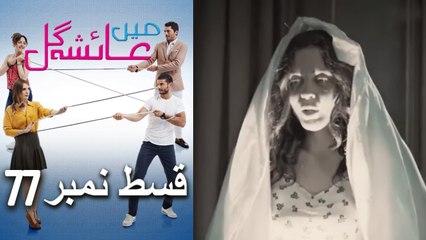 عائشه جول   Mein Ayesha Gul Episode 77