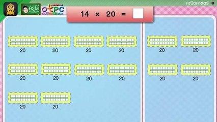 สื่อการเรียนการสอน การคูณจำนวนสองหลักกับจำนวนมากกว่าสองหลัก ตอนที่ 2 ป.4 คณิตศาสตร์