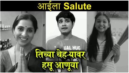 Aai Kuthe Kay Karte - A Made In Home Short Episode तिच्या चेहऱ्यावर ह