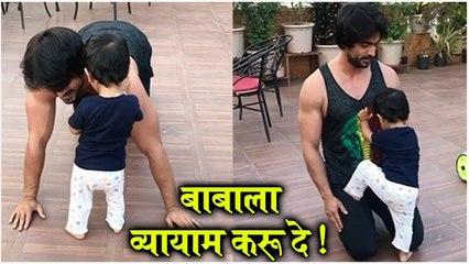 Gashmeer Mahajani & His SON'S CUTE Video In Quarantine बाबाला व्यायाम