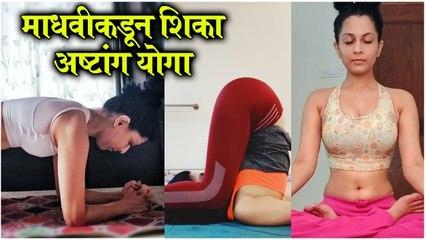 Maadhavi Nemkar TEACHES Ashtang Yoga In QUARANTINE Madhvikadun Shika yoga