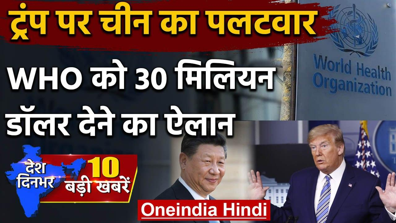 Donald Trump ने World Health Organization का रोका फंड, China देगा 30 Million Dollar | वनइंडिया हिंदी