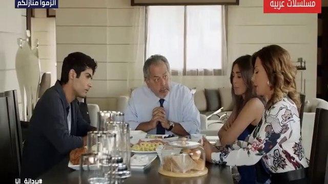 مسلسل بردانة انا الحلقة 34 الرابعة والثلاثون