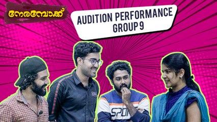 Nerambokku   Malayalam Web Series   Audition - Nerambokku Web Series - Group 9