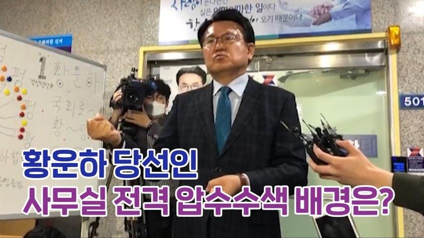 황운하, 전격 압수수색 배경은…'靑선거개입' 수사 이어 정조준