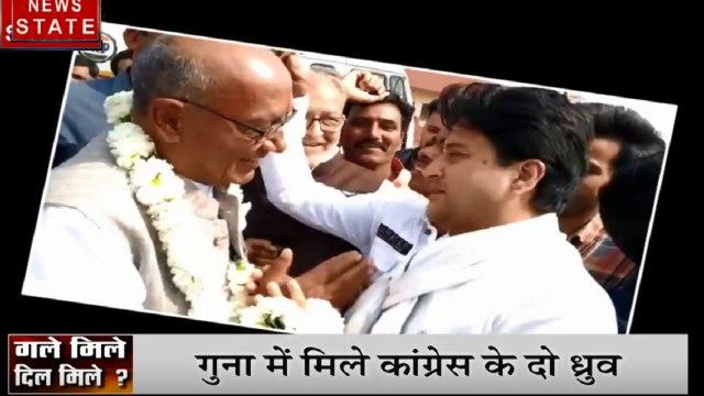 MP: गुना में कुछ इस अंदाज में मिले 'महाराजा' सिंधिया और 'राजा' दिग्विजय सिंह