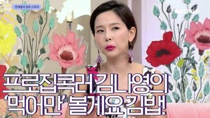 [겟잇뷰티2020]요정들의 집콕 라이프♥나영 언니's  특별한 김밥 파티?