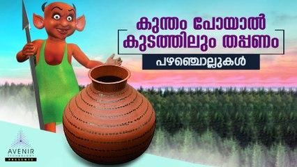 Kuntham Poyal Kudathilum Thappanam| Malayalam Proverbs | Avenir Technology