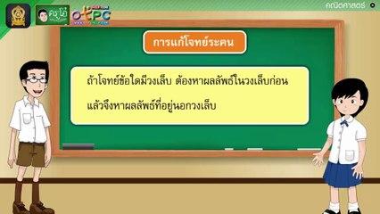 สื่อการเรียนการสอน การบวก ลบ คูณ หารระคน (ตอนที่ 1) ป.4 คณิตศาสตร์