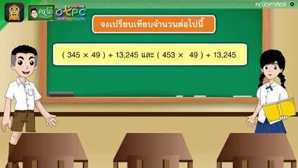 สื่อการเรียนการสอน การบวก ลบ คูณ หารระคน (ตอนที่ 2) ป.4 คณิตศาสตร์
