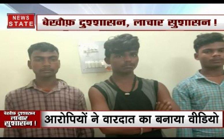 बिहार: राजगीर में नाबालिग से दरिंदगी की हदें हुई पार, आरोपियों ने गैंगरेप का Video बना किया Viral