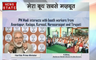 Andhra Pradesh: PM मोदी ने कार्यकर्ताओं से की बात और उनका हौसला बढ़ाया