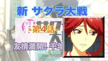 Shin Sakura Taise 新サクラ大戦 第4話/友情満開!千年桜 HD