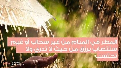 المطر في المنام وتفسير رؤية المطر بالتفصيل