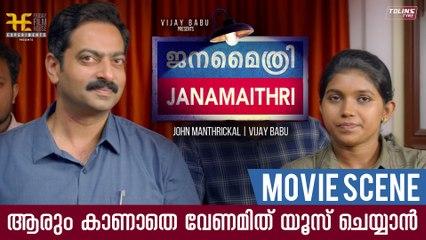 ആരും കാണാതെ വേണമിത് യൂസ് ചെയ്യാൻ | Janamaithri Movie Comedy Scene | Saiju Kurup | Friday Film House