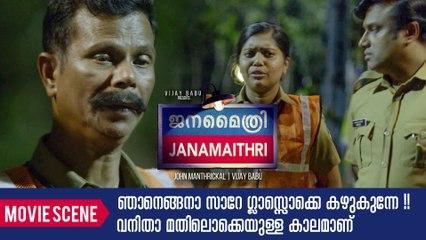 ഞാനെങ്ങനാ സാറേ ഗ്ലാസ്സൊക്കെ കഴുകുന്നേ | Janamaithri Movie Scene | Comedy Scene | Friday Film House