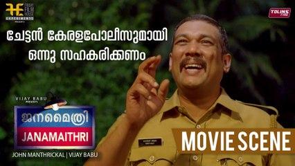 ചേട്ടൻ കേരളാ പോലീസുമായി ഒന്നു സഹകരിക്കണം | Janamaithri Movie Comedy Scene | Saiju Kurup | Sabu