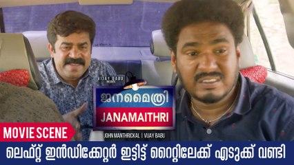 ലെഫ്റ്റ് ഇൻഡിക്കേറ്റർ ഇട്ടിട്ട് റൈറ്റിലേക്ക് എടുക്ക് | Janamaithri Movie Comedy Scene | Indrans