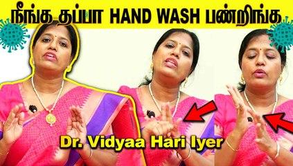 நீங்க தப்பா HAND WASH பண்றிங்க | Dr. Vidyaa Hari Iyer | EP-2