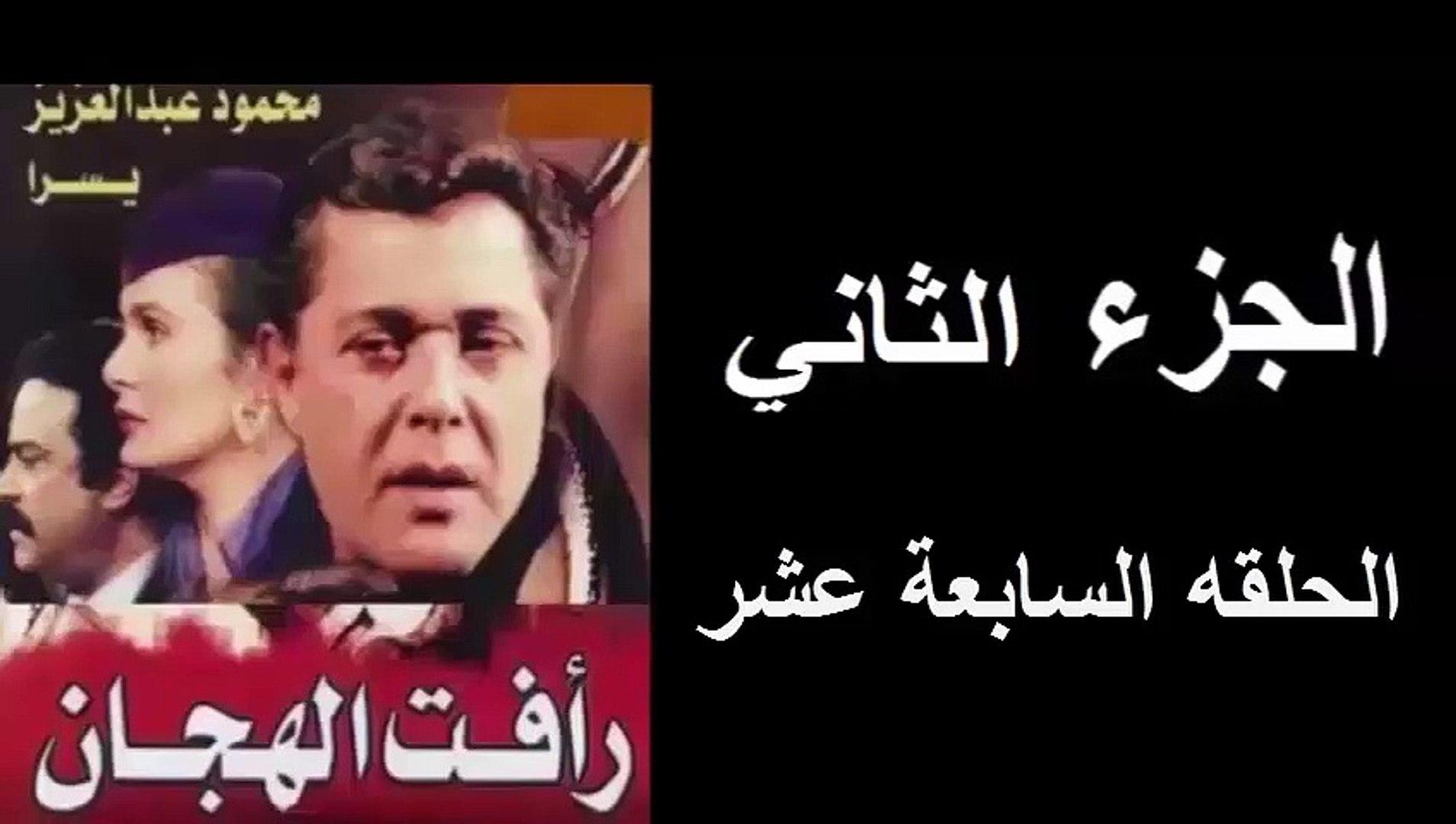 رافت الهجان الجزء الاول الحلقة 11