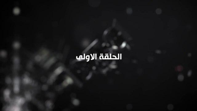 مسلسل النهاية الحلقة 1  HD - مسلسل النهاية الحلقة الاولى  يوسف الشريف رمضان 2020