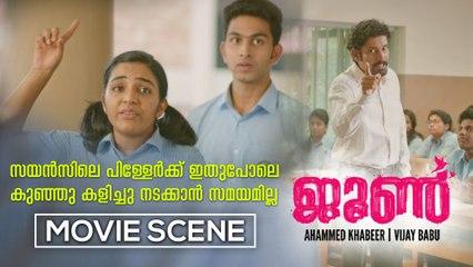 സയൻസിലെ പിള്ളേർക്ക് ഇതുപോലെ കുഞ്ഞു കളിച്ചു നടക്കാൻ സമയമില്ല | June Movie | Rajisha Vijayan | Sarjano