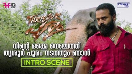 നിന്റെ ഒക്കെ നെഞ്ചത്ത് തൃശൂർ പൂരം നടത്തും ഞാൻ | Jayasurya Intro Scene | Thrissur Pooram Movie
