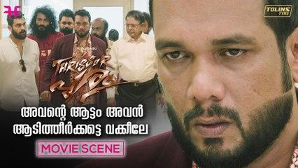 അവന്റെ ആട്ടം അവൻ ആടിത്തീർക്കട്ടെ വക്കീലേ | Thrissur Pooram Movie Scene | Sabumon Abdusamad