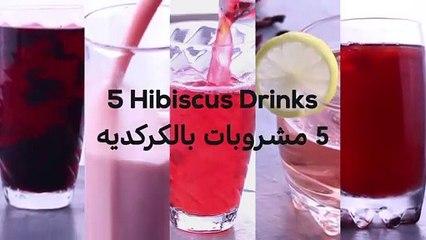 طريقة عمل ٥ مشروبات كركديه مختلفة - How to Make Hibiscus Drink in 5 Different Ways