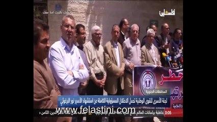 استشهاد الأسير نور جابر البرغوثي في سجون الاحتلال