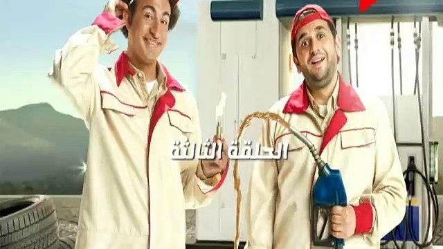 مسلسل عمر ودياب الحلقة 3 الثالثة