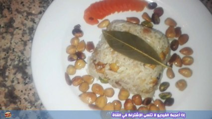 Riz aux fruits sec   أرز بالفواكه الجافة والزبيب و الشوفان