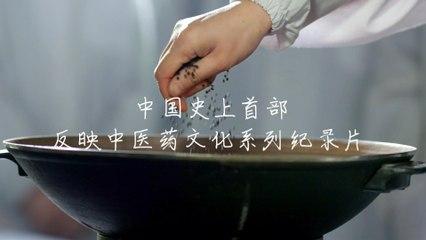 中國醫藥紀錄片《本草中國》