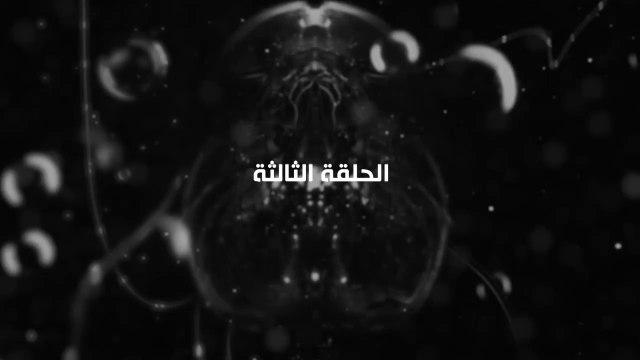مسلسل النهاية الحلقة 3  HD - مسلسل النهاية الحلقة الثالثة  يوسف الشريف رمضان 2020