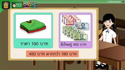 สื่อการเรียนการสอน การเปรียบเทียบจำนวนเงินและการแลกเงิน ป.4 คณิตศาสตร์