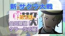 Shin Sakura Taise 新サクラ大戦 第5話/凸凹探偵!クラーラの秘密を探れ HD
