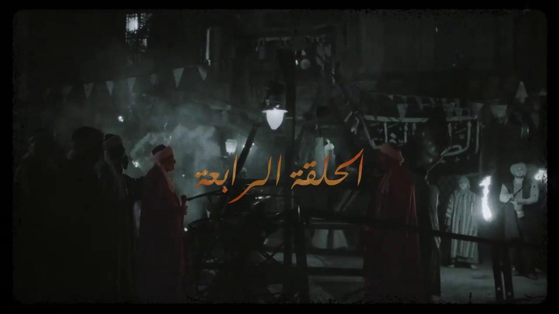 مسلسل الفتوة الحلقة 4  HD - مسلسل الفتوة الحلقة الرابعة ياسر جلال رمضان 2020