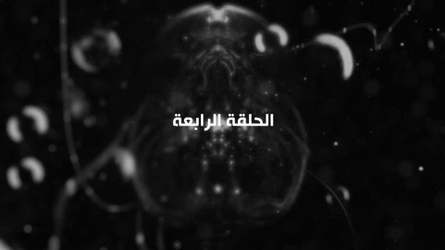 مسلسل النهاية الحلقة 4  HD - مسلسل النهاية الحلقة 4 الرابعة  يوسف الشريف رمضان 2020