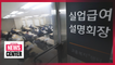 COVID-19 causes S. Korea's first ever on-year loss in corporate employment