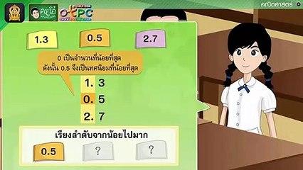 สื่อการเรียนการสอน การเรียงลำดับทศนิยมหนึ่งตำแหน่ง ป.4 คณิตศาสตร์