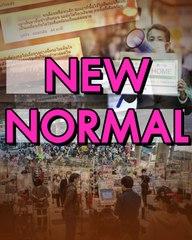 รู้จักและเรียนรู้''New Normal''