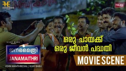 ഒരു ചായക്ക് ഒരു ജീവൻ പദ്ധതി | Janamaithri Movie Comedy Scene | Indrans | Vijay Babu