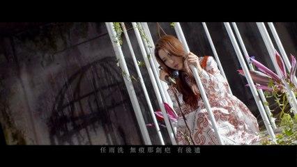 "HANA菊梓喬 - 鋼鐵有淚 (劇集 ""鐵探"" 片尾曲) Official MV"