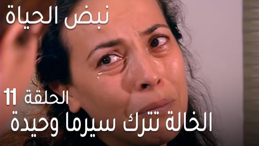نبض الحياة الحلقة 11 - الخالة تترك سيرما وحيدة