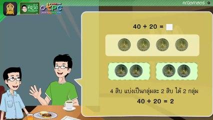 สื่อการเรียนการสอน การหารที่ตัวหารมีสองหลัก ป.4 คณิตศาสตร์