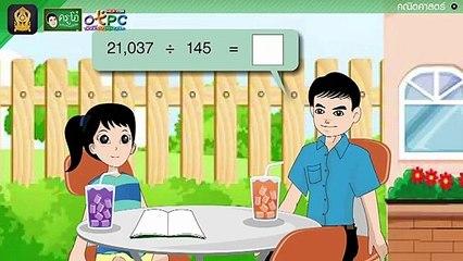 สื่อการเรียนการสอน การหารที่ตัวหารมีสามหลัก ตัวตั้งมีหลายหลัก (ตอนที่ 1) ป.4 คณิตศาสตร์