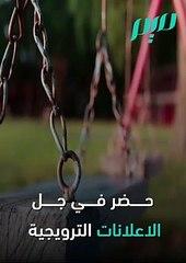 إعلانات رمضان زمن الكورونا