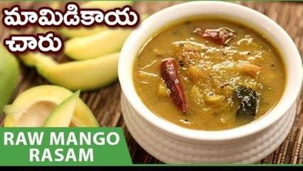 Mamidikaya Rasam In Telugu | Raw Mango Rasam Recipe | Mamidikaya Charu | Rama Rasam|